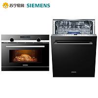 SIEMENS 西门子 SJ636X02JC 13套 全嵌入式洗碗机+CO565AGS0W 嵌入式蒸烤一体机 36L