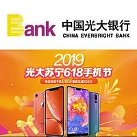 移动端:光大银行 X 苏宁易购  618手机节