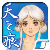 《轩辕剑参外传 天之痕》iOS RPG游戏