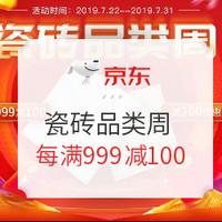 促销活动:京东 瓷砖品类周