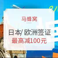 移动专享:办日本/欧洲签证