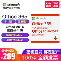 【正版】office 365家庭版office2019mac win10激活码