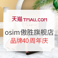 天猫 osim傲胜旗舰店 品牌40周年庆 促销专场