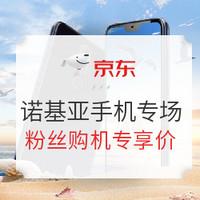 促销活动:京东 诺基亚手机 粉丝专享优惠购