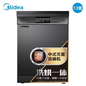 Midea 美的 WQP12-W7635R-CN-R 13套 洗碗机