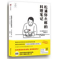 明天做什么吃呢?松浦弥太郎的料理笔记