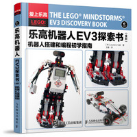 《乐高机器人EV3探索书:机器人搭建和编程初学指南》(全彩)