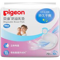 Pigeon 贝亲   一次性防溢乳贴  72+10片装 QA51