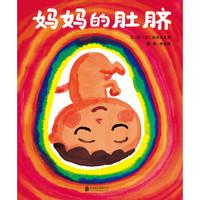 启发精选国际大师名作绘本:妈妈的肚脐