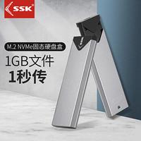 飚王(SSK)SHE-C325 M.2(NVMe)转Type-C3.1接口移动硬盘盒 高速传输 SSD固态硬盘外置盒