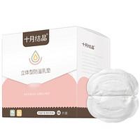 十月结晶3D立体防溢乳垫100片超薄一次性乳贴哺乳期防漏奶贴 SH104