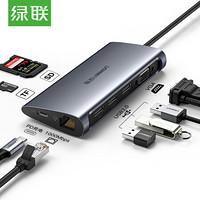 绿联 Type-C转VGA扩展坞 通用苹果MacBookPro电脑华为P30手机USB-C转换器PD充电转接头网口分线器拓展坞50539