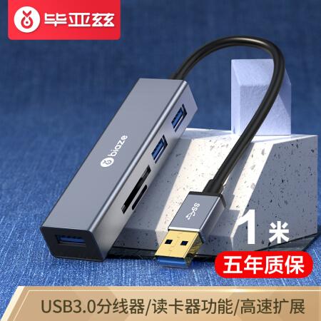 毕亚兹 USB3.0分线器带手机相机SD/TF卡读卡器 1米 高速扩展HUB集线器 小米苹果电脑拓展转换器 HUB18-灰