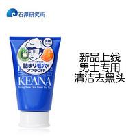 石泽研究所KEANA毛孔抚子 男士小苏打洁面乳 洗面奶100g(清洁毛孔 去黑头 拯救橘皮脸) 日本原装进口