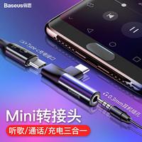 倍思(Baseus)Type-C耳机转接头 小米6x/8转接头充电听歌二合一音频转换器 适用华为/mix2ste3/锤子坚果pro 黑