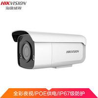 海康威视摄像头400万全彩POE摄像头 夜视全彩监控网络高清摄像机手机远程监控器DS-2CD3T47EWD-L 4MM