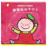 幼儿认知头脑体操书-猜猜我在干什么