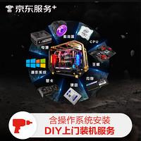 京东自营DIY上门装机组装电脑服务+操作系统安装(标准版 不含一体式水冷及RGB)