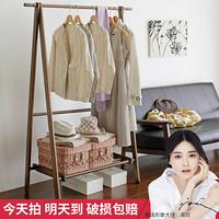 家逸衣帽架实木折叠卧室办公挂衣架现代简约落地衣服架子棕色