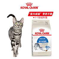 ROYAL CANIN 皇家 I27成猫粮 10kg