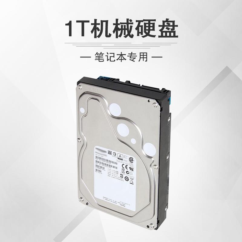 华硕 定制加装1TB机械硬盘(笔记本专用)