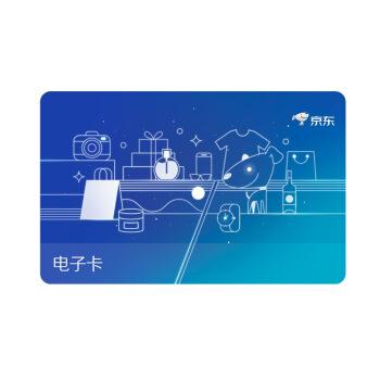 京东E卡 自营奶粉限品类卡100面值电子卡