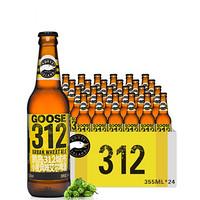 Goose Island/鹅岛精酿啤酒 鹅岛312 355ml*24
