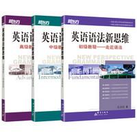 新东方 英语语法新思维系列教程套装(初级+中级+高级)(套装共3本)