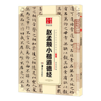 华夏万卷 中国书法传世碑帖精品 小楷05:赵孟頫小楷道德经