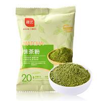 展艺 烘焙原料 抹茶粉20g 食用绿茶粉 做蛋糕饼干奶茶布丁冰激凌原装20g