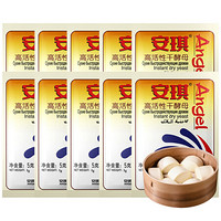 安琪高活性干酵母粉5g*10袋家庭装发孝粉 家用做包子馒头面包发酵粉