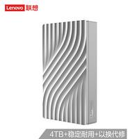 Lenovo 联想 4TB USB3.0 移动硬盘 F308 Pro 2.5英寸 皓月银 时尚超薄 稳定耐用 轻松备份 高速传输
