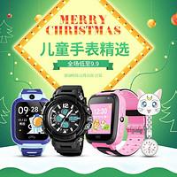 促销活动:京东 儿童手表精选专场