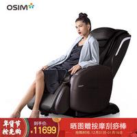 傲胜 OSIM OS-860大天王一代按摩椅 家用全自动全身电动零重力按摩沙发V手科技 3D豪华 咖黑色