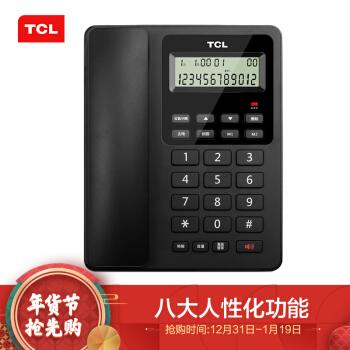 TCL HCD868(60)TSD 有绳板机 电话机 黑色