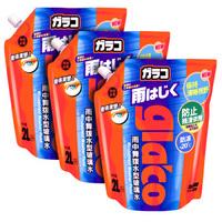 SOFT99 驱水型四季通用玻璃水-20℃ 2L*3袋日本进口原液 冬季防冻玻璃清洁剂清洗剂去油膜防雨剂雨敌汽车用品
