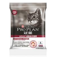 冠能 PRO PLAN 宠物成猫全价猫粮 优护益肾 挑嘴美毛 成猫猫粮-口感舒适型80g