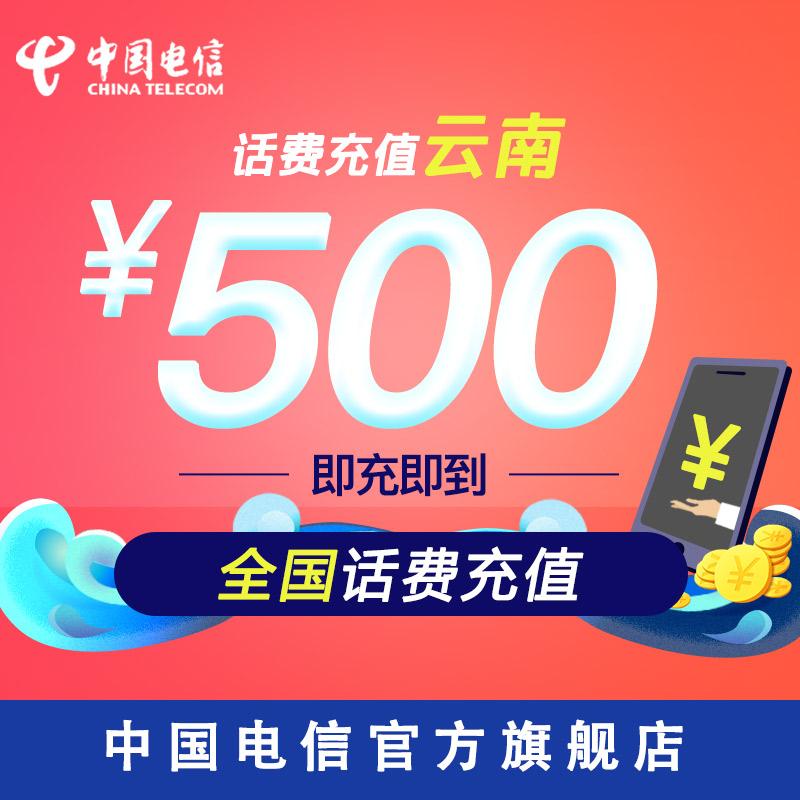 中国电信官方旗舰店  云南手机充值500元电信话费直充快充  充值