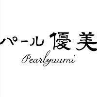 優美珍珠 PearlYuumi