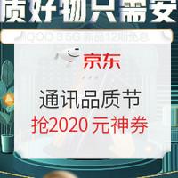 促销活动:京东 手机通讯 品质节