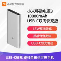 小米移动电源3 10000mAh USB-C双向18W快充版 黑色