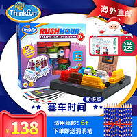 ThinkFun 初级版 塞车时间桌游玩具