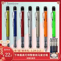 Tombow 蜻蜓 DPA-132 MONO Graph 自动铅笔 0.5mm 多色可选