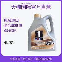 Mobil 美孚1号 FS 0W-40 SN 全合成机油 4L