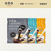 TASOGARE 隅田川 进口液体胶囊咖啡液懒人速溶浓缩0蔗糖冷萃黑咖啡 2盒