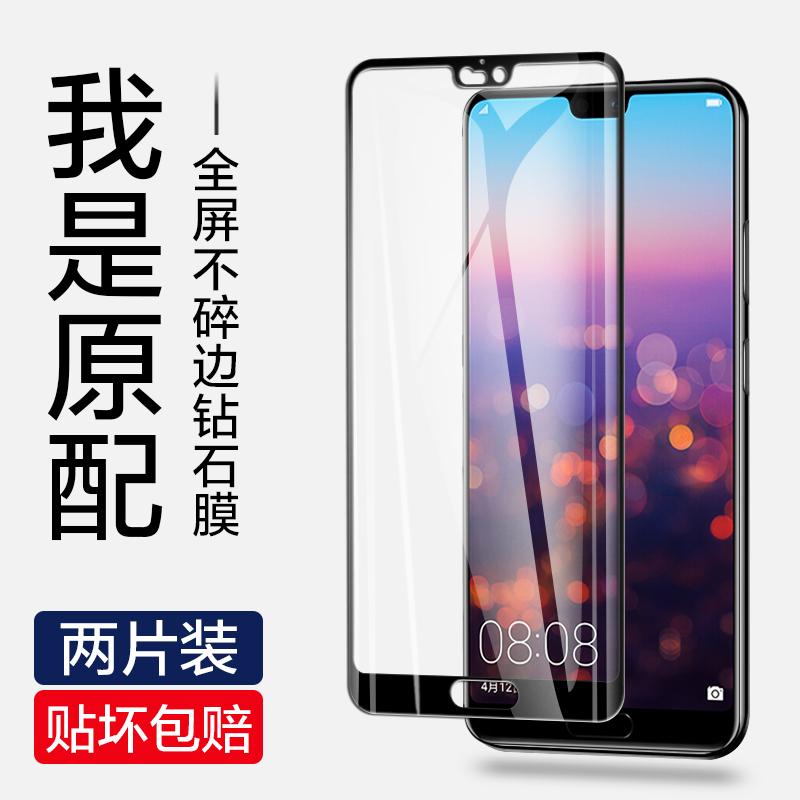 HUAWEI 华为 手机钢化膜 华为mate20【黑色高清】*10D全玻璃1片装