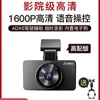 360 G600 新款美猴王三代高清夜视 行车记录仪