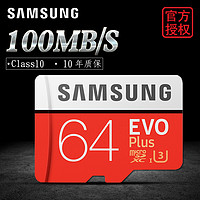 SAMSUNG 三星 MB-MC64D EVO Plus Micro SD(TF)卡 64GB