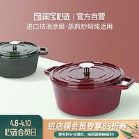 淘宝心选 珐琅铸铁汤锅 24cm