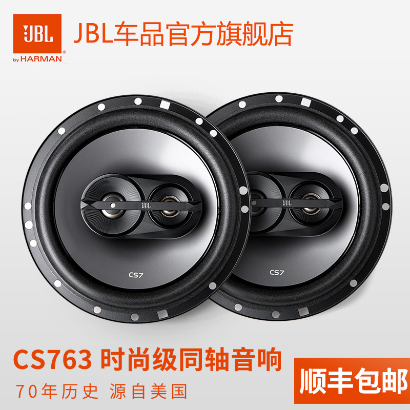 JBL CS763低音 汽车音响改装喇叭 6.5寸同轴